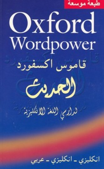 Oxford Wordpower Arabic